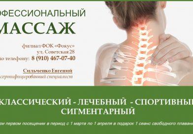 Профессиональный массаж в ФОК «Фокус»