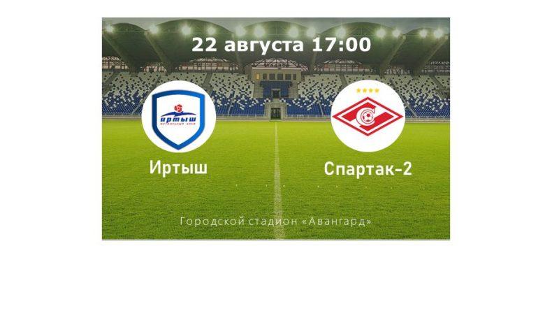 ФК «Иртыш» — ФК «Спартак-2»