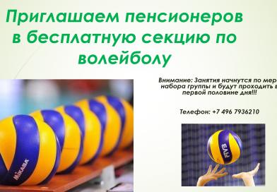 Открыт набор в бесплатную секцию по волейболу для пенсионеров!!!
